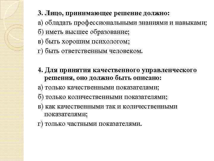3. Лицо, принимающее решение должно: а) обладать профессиональными знаниями и навыками; б) иметь высшее