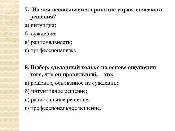 7. На чем основывается принятие управленческого решения? а) интуиция; б) суждение; в) рациональность; г)
