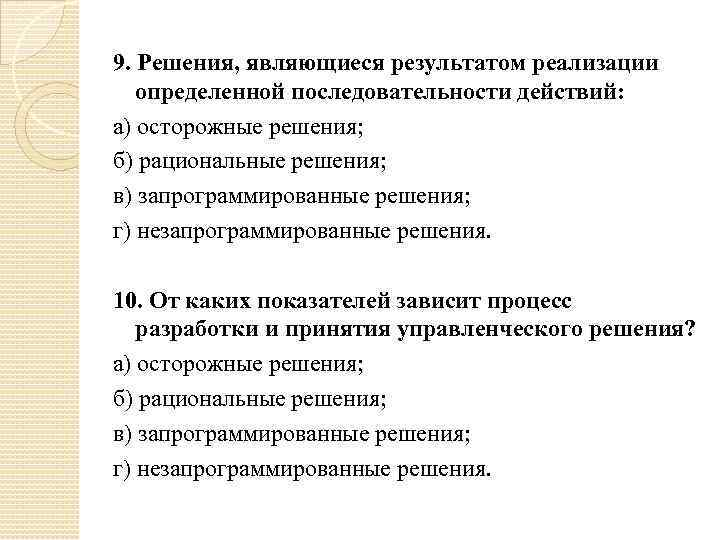 9. Решения, являющиеся результатом реализации определенной последовательности действий: а) осторожные решения; б) рациональные решения;