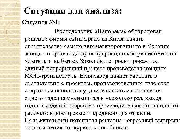 Ситуации для анализа: Ситуация № 1: Еженедельник «Панорама» обнародовал решение фирмы «Интеграл» из Киева