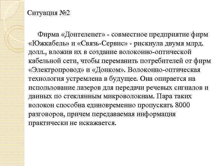 Ситуация № 2 Фирма «Донтеленет» - совместное предприятие фирм «Южкабель» и «Связь-Сервис» -