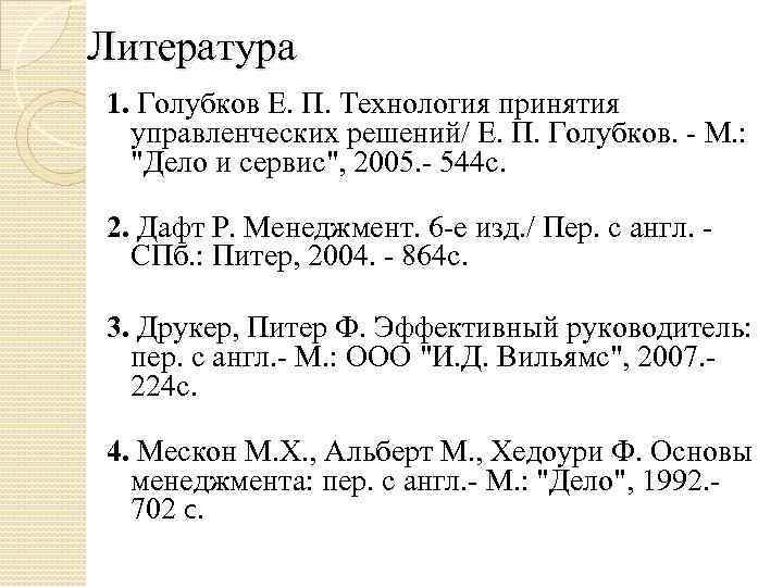 Литература 1. Голубков Е. П. Технология принятия управленческих решений/ Е. П. Голубков. - М.