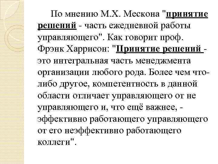 По мнению М. Х. Мескона