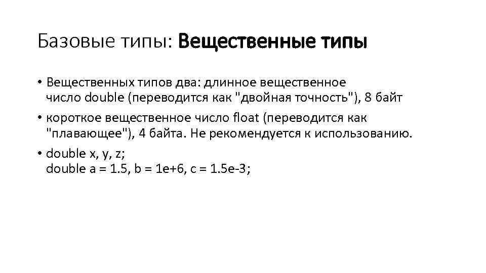 Базовые типы: Вещественные типы • Вещественных типов два: длинное вещественное число double (переводится как