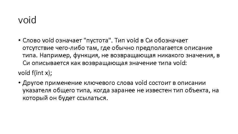 void • Слово void означает