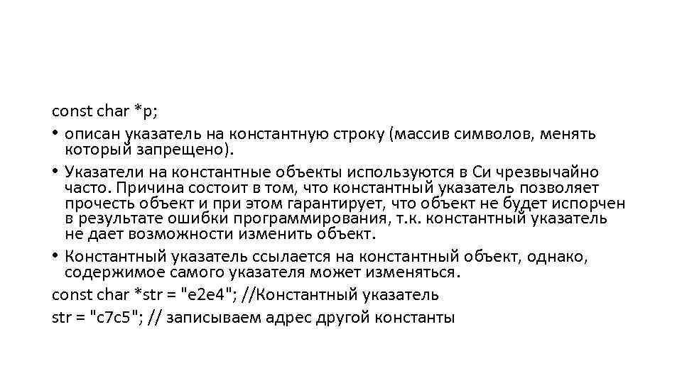 const char *p; • описан указатель на константную строку (массив символов, менять который запрещено).