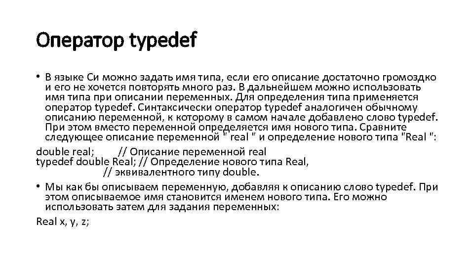 Оператор typedef • В языке Си можно задать имя типа, если его описание достаточно