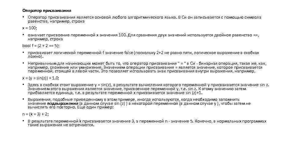 Оператор присваивания • Оператор присваивания является основой любого алгоритмического языка. В Си он записывается