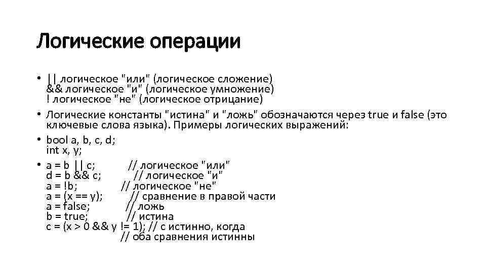 Логические операции • || логическое