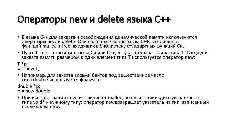 Операторы new и delete языка C++ • В языке C++ для захвата и освобождения