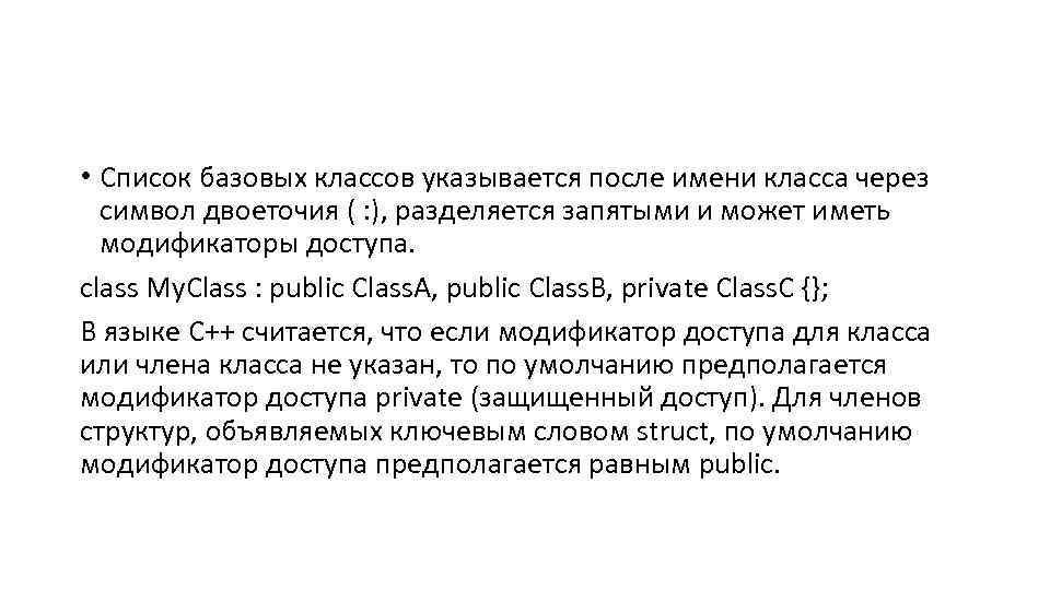 • Список базовых классов указывается после имени класса через символ двоеточия ( :