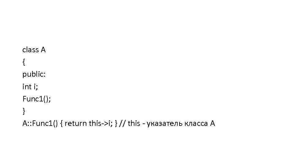 class A { public: int i; Func 1(); } A: : Func 1() {