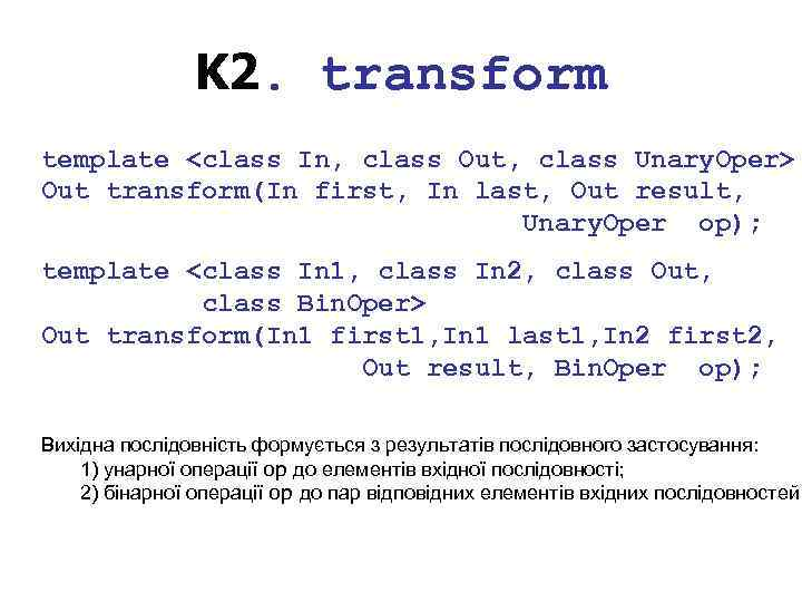 K 2. transform template <class In, class Out, class Unary. Oper> Out transform(In first,