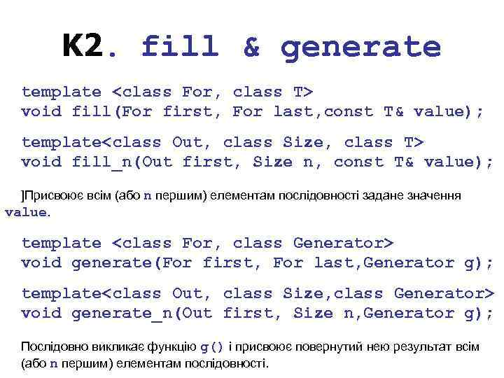 K 2. fill & generate template <class For, class T> void fill(For first, For