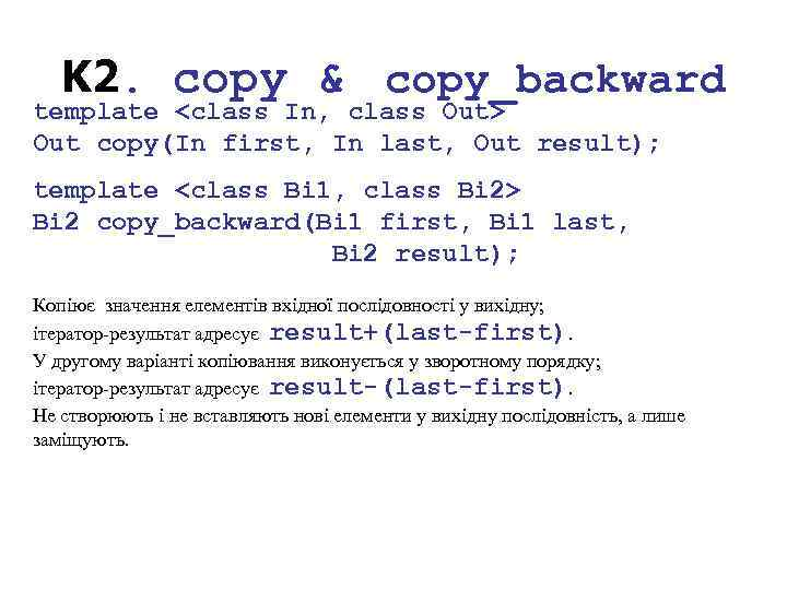 K 2. copy & copy_backward template <class In, class Out> Out copy(In first, In