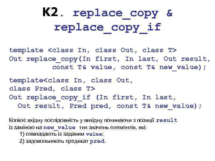 K 2. replace_copy & replace_copy_if template <class In, class Out, class T> Out replace_copy(In