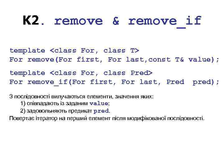 K 2. remove & remove_if template <class For, class T> For remove(For first, For