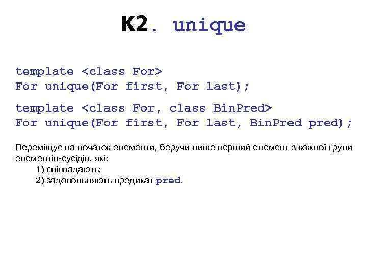 K 2. unique template <class For> For unique(For first, For last); template <class For,