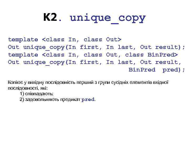 K 2. unique_copy template <class In, class Out unique_copy(In first, Out> In last, Out