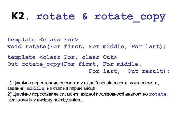 K 2. rotate & rotate_copy template <class For> void rotate(For first, For middle, For