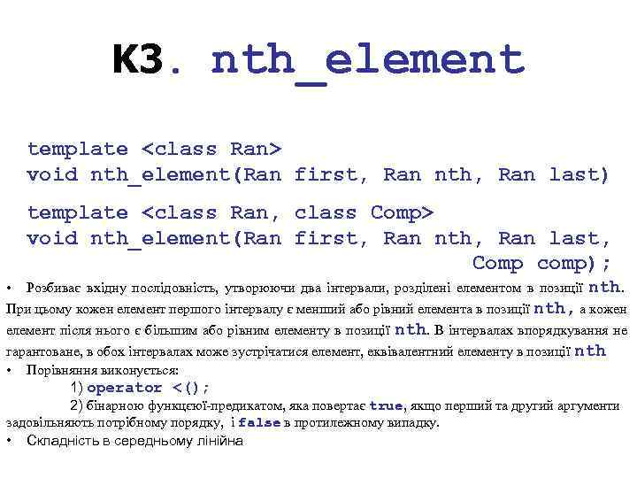 K 3. nth_element template <class Ran> void nth_element(Ran first, Ran nth, Ran last) template