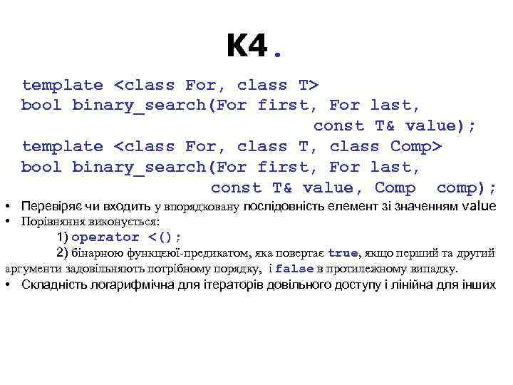 K 4. template <class For, class T> bool binary_search(For first, For last, const T&