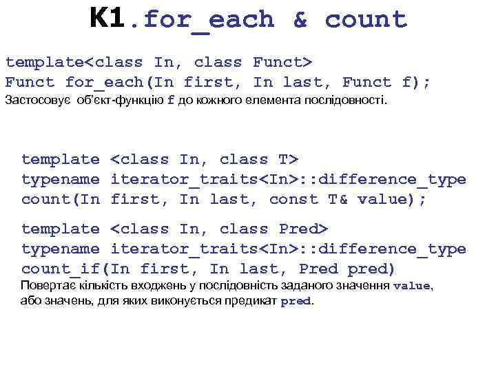 K 1. for_each & count template<class In, class Funct> Funct for_each(In first, In last,
