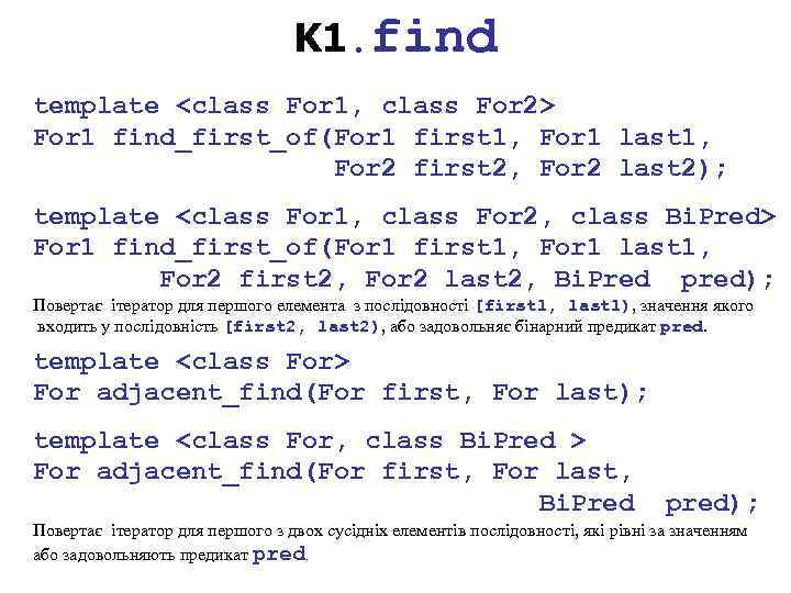 K 1. find template <class For 1, class For 2> For 1 find_first_of(For 1