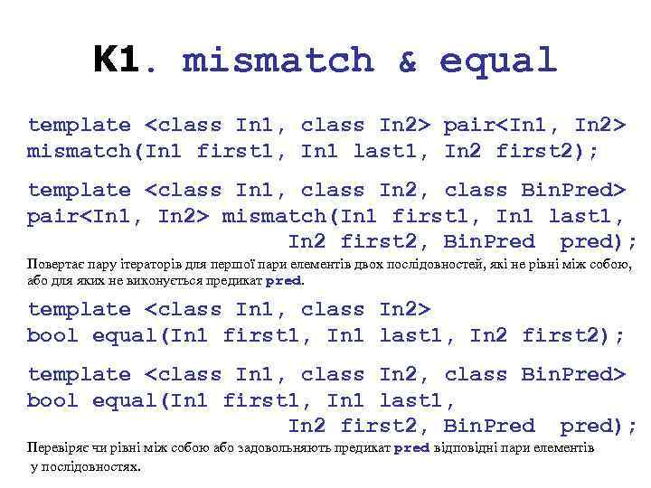 K 1. mismatch & equal template <class In 1, class In 2> pair<In 1,