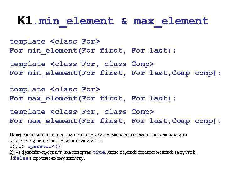 K 1. min_element & max_element template <class For> For min_element(For first, For last); template
