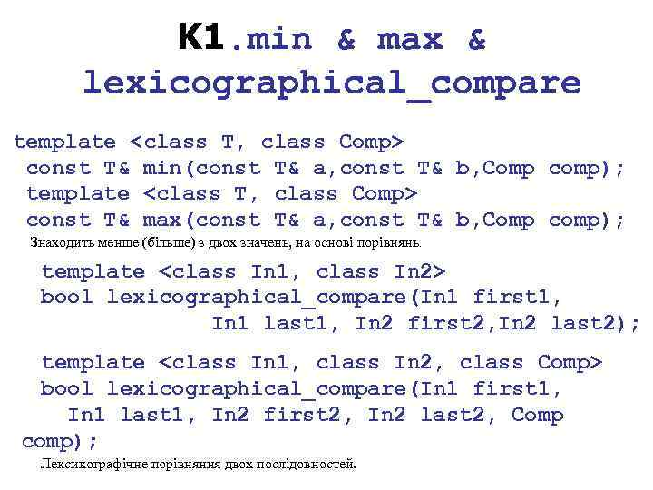 K 1. min & max & lexicographical_compare template <class T, class Comp> const T&