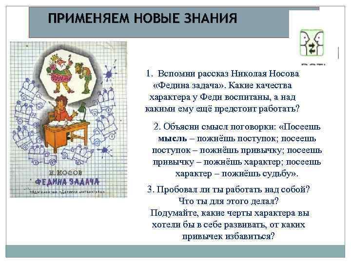 ПРИМЕНЯЕМ НОВЫЕ ЗНАНИЯ 1. Вспомни рассказ Николая Носова «Федина задача» . Какие качества характера