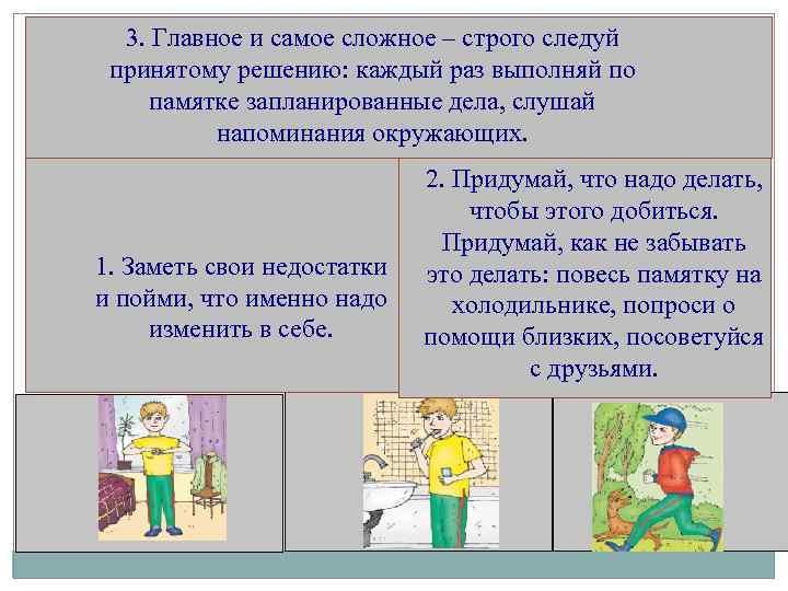 3. Главное и самое сложное – строго следуй принятому решению: каждый раз выполняй по