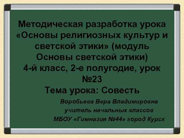 Методическая разработка урока «Основы религиозных культур и светской этики» (модуль Основы светской этики) 4