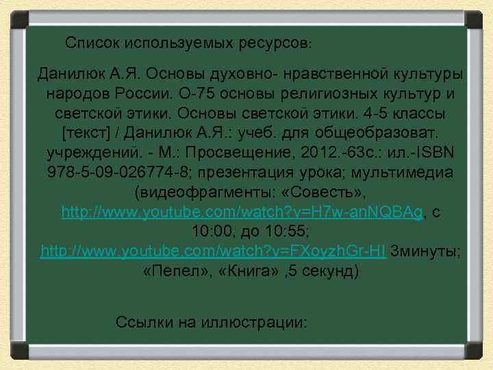 Список используемых ресурсов: Данилюк А. Я. Основы духовно- нравственной культуры народов России. О-75 основы