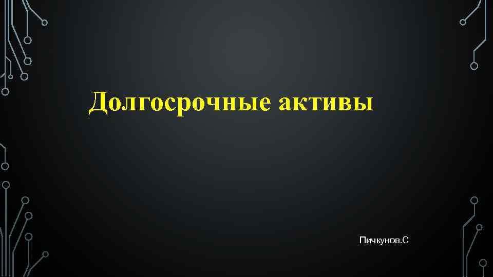 Долгосрочные активы Пичкунов. С