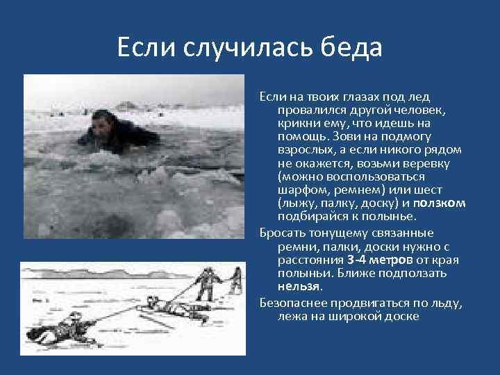 Если случилась беда Если на твоих глазах под лед провалился другой человек, крикни ему,