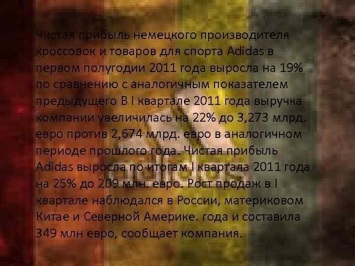 745ce1b93a24 Чистая прибыль немецкого производителя кроссовок и товаров для спорта Adidas  в первом полугодии 2011