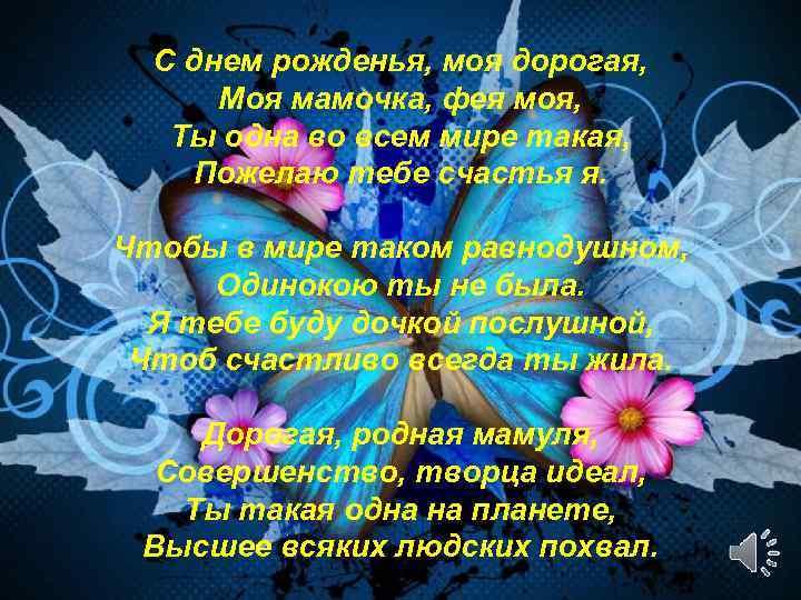 . С днем рожденья, моя дорогая, Моя мамочка, фея моя, Ты одна во всем