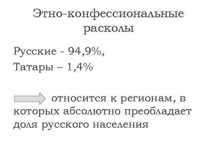 Этно-конфессиональные расколы Русские - 94, 9%, Татары – 1, 4% относится к регионам, в