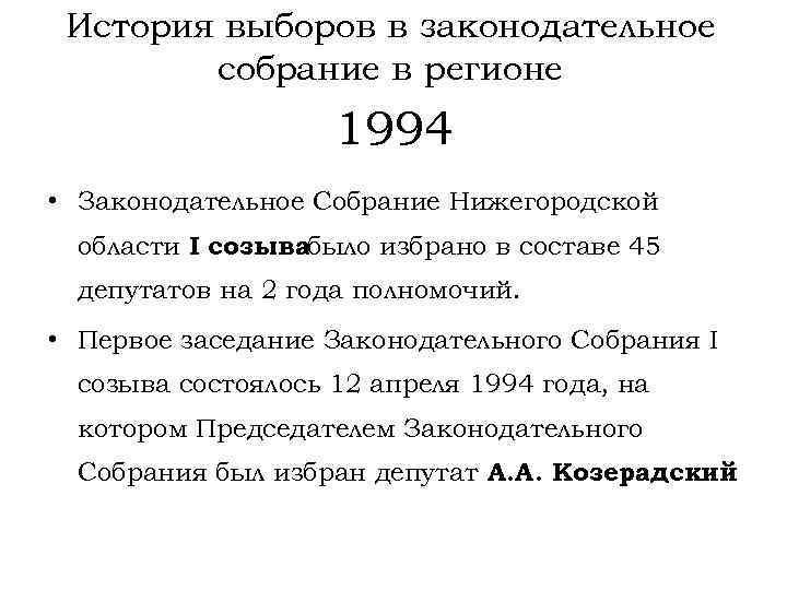 История выборов в законодательное собрание в регионе 1994 • Законодательное Собрание Нижегородской области I