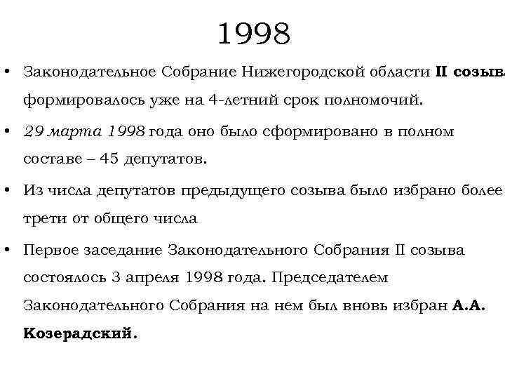1998 • Законодательное Собрание Нижегородской области II созыва формировалось уже на 4 -летний срок