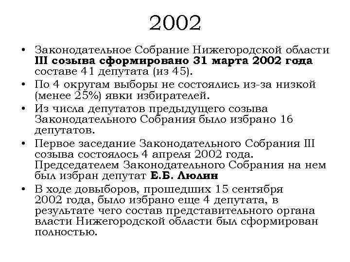 2002 • Законодательное Собрание Нижегородской области III созыва сформировано 31 марта 2002 года в