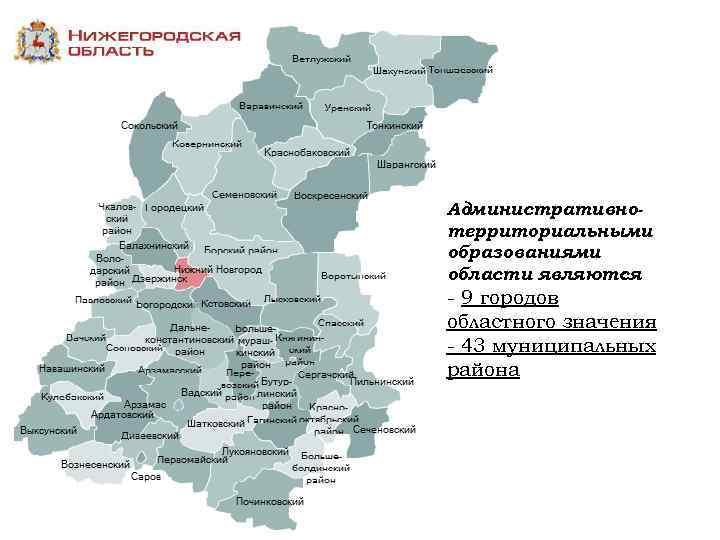 Административнотерриториальными образованиями области являются : - 9 городов областного значения - 43 муниципальных района