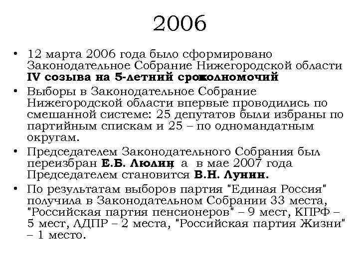 2006 • 12 марта 2006 года было сформировано Законодательное Собрание Нижегородской области IV созыва