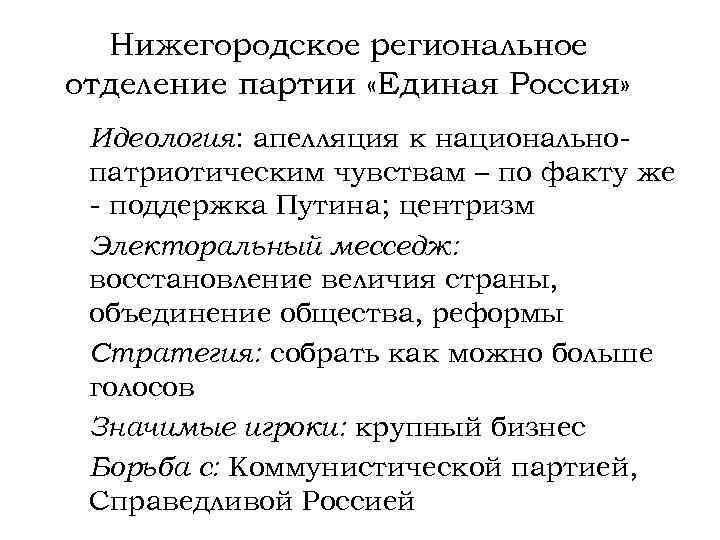 Нижегородское региональное отделение партии «Единая Россия» Идеология: апелляция к национальнопатриотическим чувствам – по факту