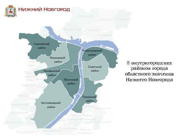 м 8 внутригородских районов города областного значения Нижнего Новгорода