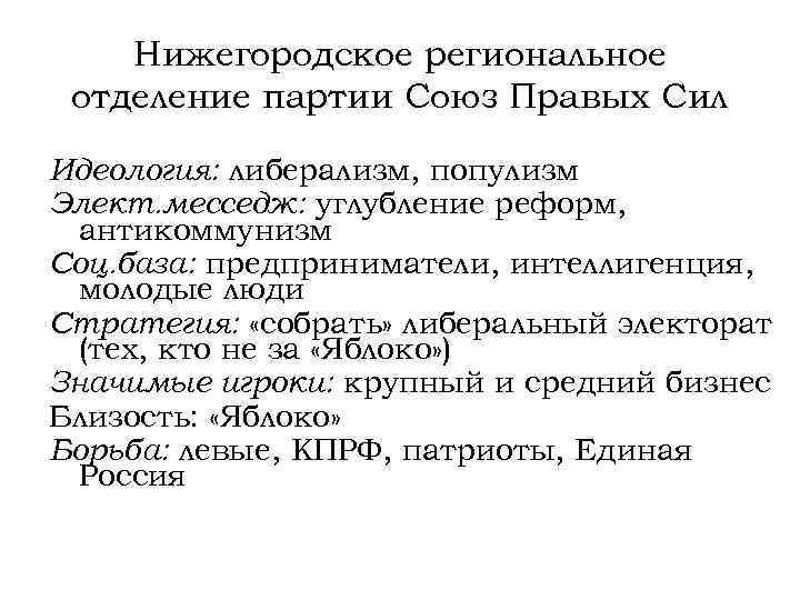 Нижегородское региональное отделение партии Союз Правых Сил Идеология: либерализм, популизм Элект. месседж: углубление реформ,