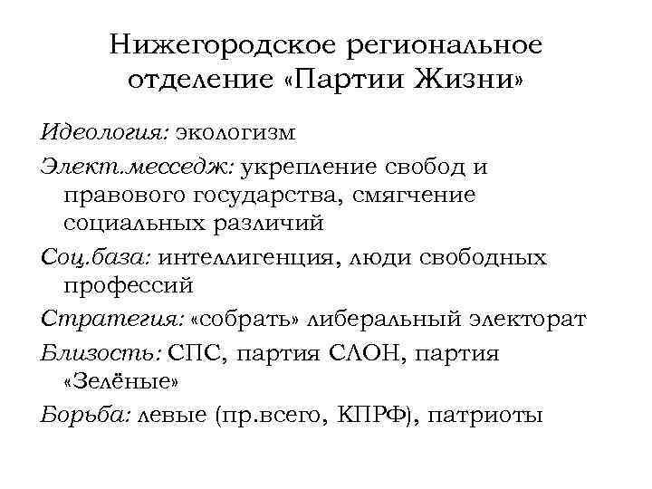 Нижегородское региональное отделение «Партии Жизни» Идеология: экологизм Элект. месседж: укрепление свобод и правового государства,