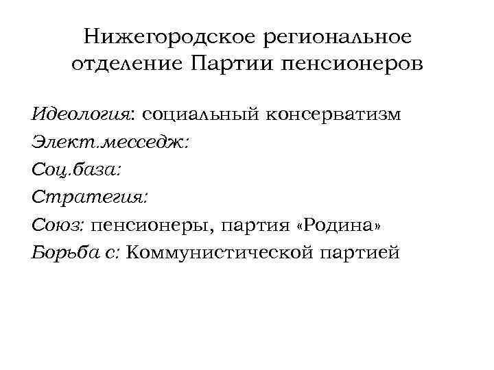 Нижегородское региональное отделение Партии пенсионеров Идеология: социальный консерватизм Элект. месседж: Соц. база: Стратегия: Союз: